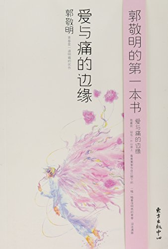 Edge of Love and Pain: Simplified Characters: Jingming A. Guo