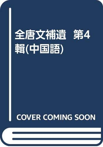 Full Tang Supplement (Series 4) (Hardcover)(Chinese Edition): BEN SHE,YI MING