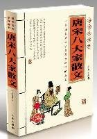 9787806281147: Guoxue Great College: the Eight Essays (Classic Collector s Edition) (Paperback)
