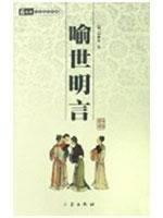 6 Yuanben Yu Shiming made one hundred: FENG MENG LONG