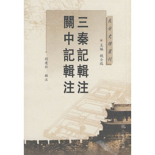 Stock Chang'an Historic Collections - Series Three Thai Kee Kee series Note Note Guanzhong Liu...