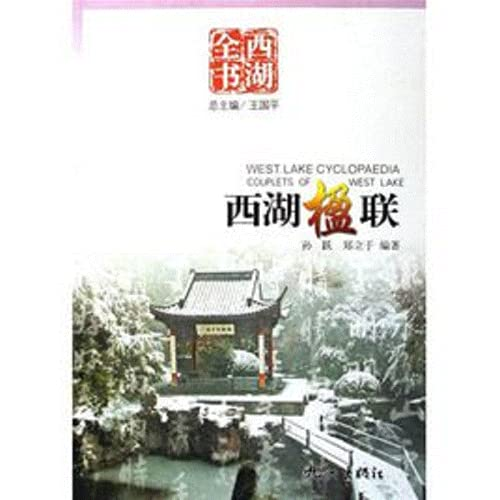9787806337776: Westlake couplets (paperback)(Chinese Edition)