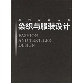 9787806356746: modern design large Shito: Textile and Clothing Design
