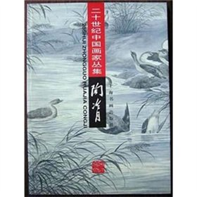 9787806357972: 20 century Chinese painter: Tao coldest month