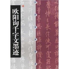 9787806358696: Ouyang Xun Thousand Character Classic Ink (Paperback )