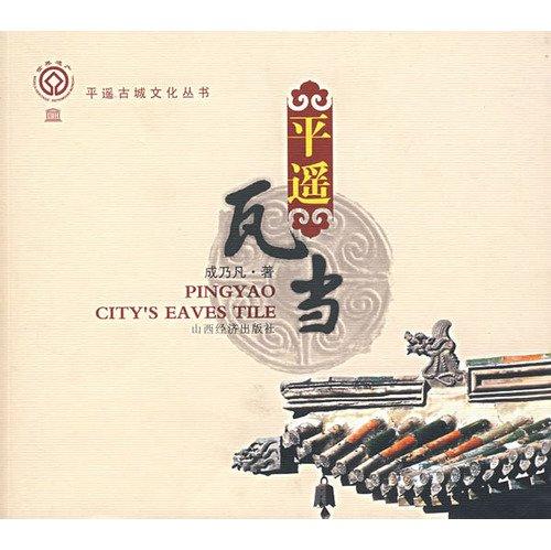 Pingyao Vatan (paperback)(Chinese Edition): CHENG NAI FAN