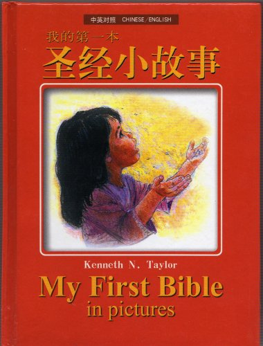 My First Bible in Pictures (Chinese/English Bilingual Version): Bible Society
