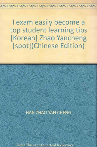 I exam easily become a top student learning tips [Korean] Zhao Yancheng [spot](Chinese Edition): ...