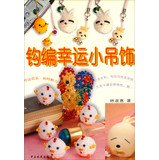 9787806417171: DIY delicate crochet lucky small strap set(Chinese Edition)