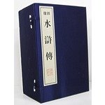 9787806432082: Illustrated Water Margin (all 10) (Aya Face Kam letter) (hardcover)