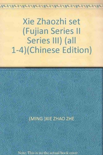 Xie Zhaozhi set (Fujian Series II Series: MING)XIE ZHAO ZHE
