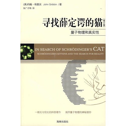 search for Schr?dinger s cat (Revised Edition)(Chinese: YING )GE LI