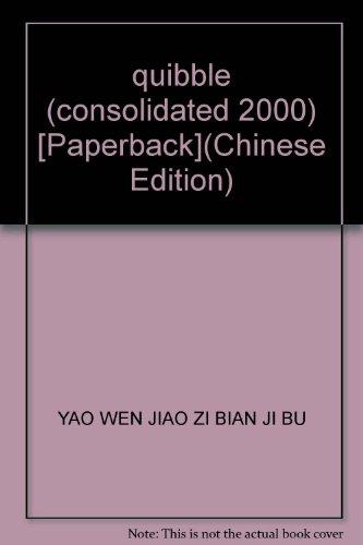 quibble (consolidated 2000) [Paperback]: YAO WEN JIAO