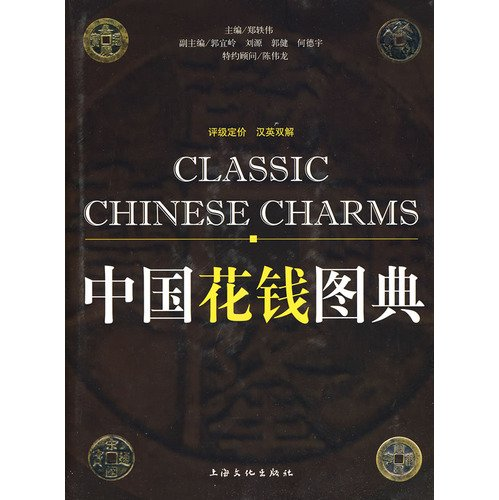 Classic Chinese Charms, Chinese-english, Hardcover