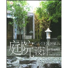 Garden Design (Paperback)(Chinese Edition): GAO YONG GANG