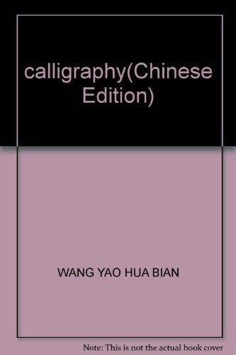calligraphy(Chinese Edition): WANG YAO HUA BIAN