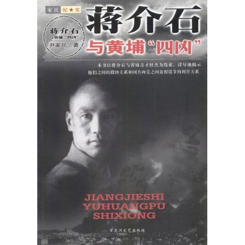 9787806475461: Chiang Kai-shek and Four Freaks of Huangpu Military School (Chinese Edition)
