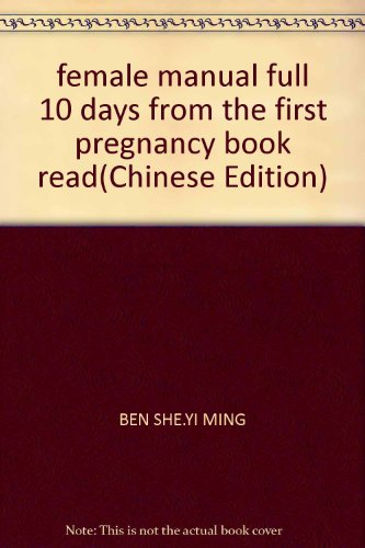 female manual full 10 days from the first pregnancy book read(Chinese Edition): BEN SHE.YI MING