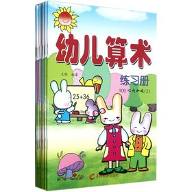 The liberal arts Genuine] young children arithmetic Workbook (Set of 10) Wang Gang(Chinese Edition)...