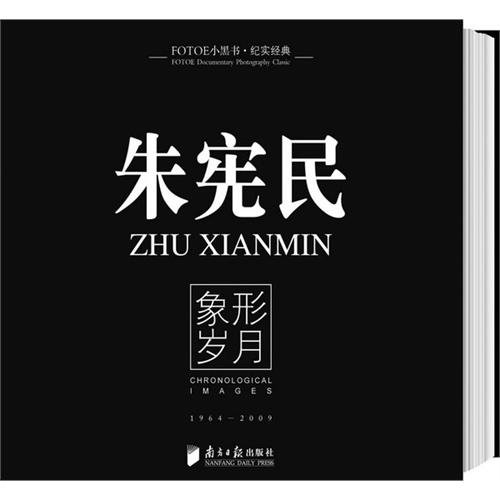 Chronological Images: 1964-2009 (FOTOE Documentary Photography Classic): Zhu Xianmin