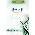 tour trip to China Yangzhou hotline Books(Chinese Edition): PAN BAO MING
