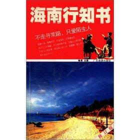 Hainan -line notice(Chinese Edition): CHEN LI WEN TU