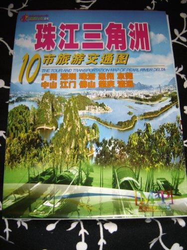 9787806536056: 10. Pearl River Delta Tourism Transportation Map (Guangzhou. Shenzhen. Zhuhai. Huizhou. Dongguan. Zhongshan. Jiangmen. Foshan. Zhaoqing. Qingyuan) (Paperback)(Chinese Edition)