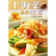 9787806536933: Shanghai food recipes [Paperback]