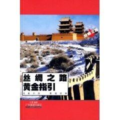 Gold Silk guidelines genuine books Ao Kang(Chinese Edition): KANG AO