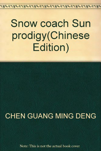 Snow coach Sun prodigy(Chinese Edition): CHEN GUANG MING