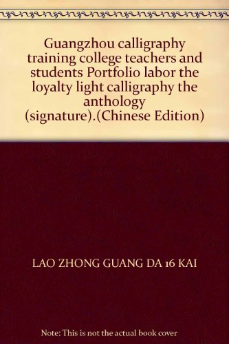 Guangzhou calligraphy training college teachers and students Portfolio labor the loyalty light ...