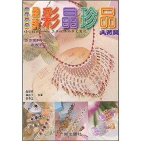 Beaded world: the latest the Caijing treasures: ZHAN LI JUN