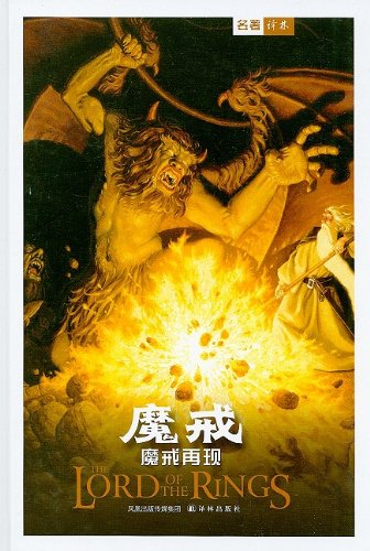 The Fellowship of the Ring (The Lord of the Rings, Part 1) (in Simplified Chinese) (Chinese Edition...