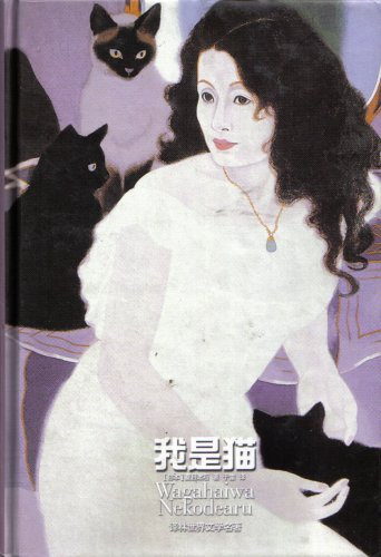 I Am a Cat (Chinese Text): Natsume