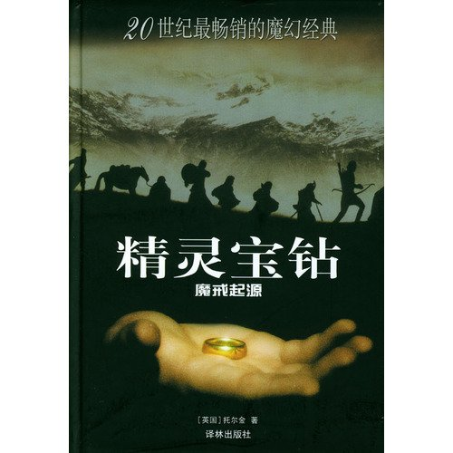 The Silmarillion: Simplified Characters (Chinese Edition): J. R. R.
