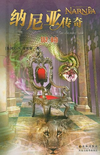 The Chronicles Of Narnia: The Silver Chair: C. S. Lewis
