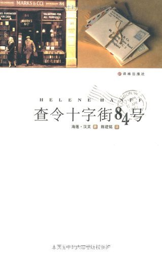 84 charing cross road(Chinese Edition): MEI) HAI LIAN HAN FU