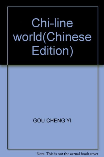 Genuine Special Chi -line world (bjk)(Chinese Edition): GOU CHENG YI
