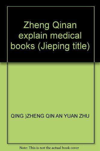 Zheng Qinan explain medical books (Jieping title)(Chinese Edition): QING)ZHENG QIN AN YUAN ZHU
