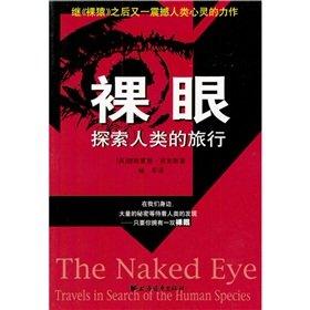 Naked Eye: Exploring the human travel: YING )DE SI