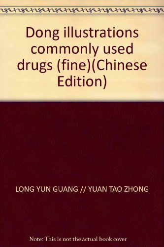 Dong commonly used drugs illustrations(Chinese Edition): LONG YUN GUANG