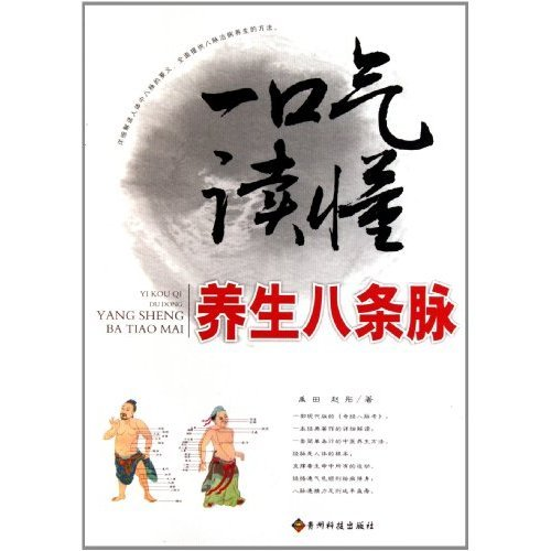 9787806629208: Read with One Breath: the eight extra-channels and health keeping (Chinese Edition)