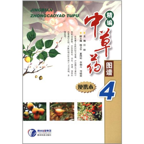 Genuine] for fine Chinese herbal map (portable): WANG YI