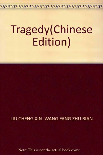 Tragedy(Chinese Edition): LIU CHENG XIN. WANG FANG ZHU BIAN
