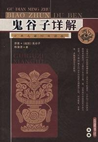 9787806655870: Guiguzi Detailed [Paperback]