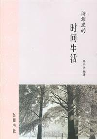 Genuine A4 poetic time living in Zhangjiang Hong 9787806656846 Yuelu bookstore(Chinese Edition): ...
