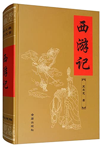 9787806657119: Journey to the West (hardcover) (Hardcover)