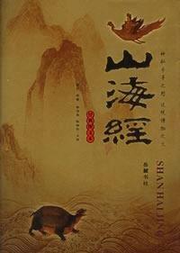 Shan Hai Jing (hardcover) (Classics illustrated) (hardcover): YI MING