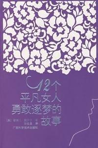 12 dream of an ordinary woman by: MEI)BAO YI ER