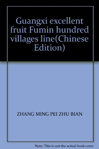 Guangxi excellent fruit Fumin hundred villages line(Chinese Edition)(Old-Used): ZHANG MING PEI ZHU ...